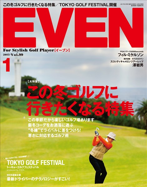 EVEN 2017年1月号 Vol.99