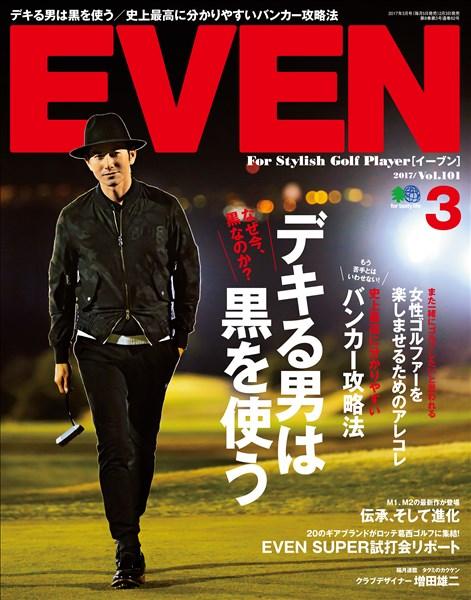 EVEN 2017年3月号 Vol.101