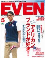 EVEN 2017年5月号 Vol.103