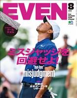 EVEN 2018年8月号 Vol.118