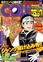 GOLFコミック 2015年11月号