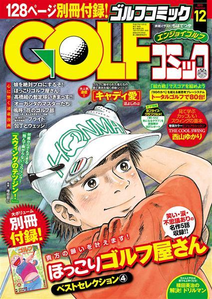 GOLFコミック 2015年12月号