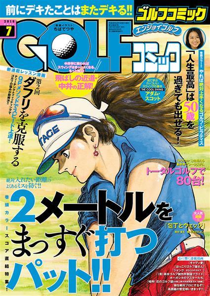 GOLFコミック 2016年7月号