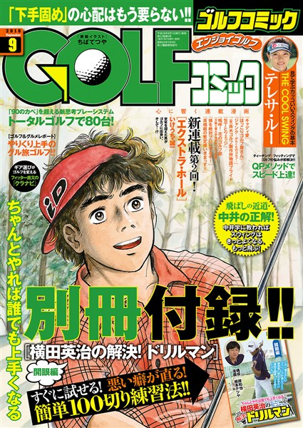 GOLFコミック 2016年9月号