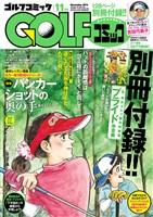 GOLFコミック 2016年11月号