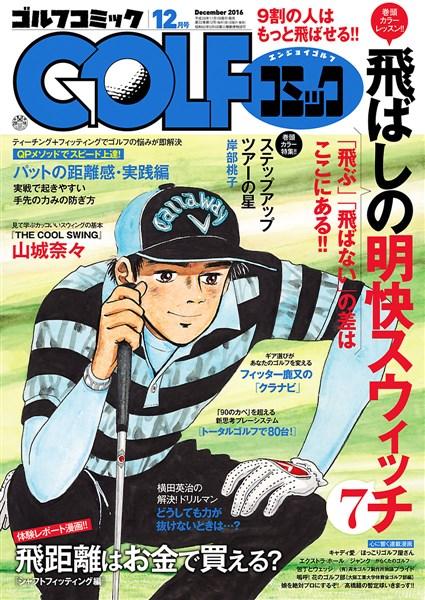GOLFコミック 2016年12月号