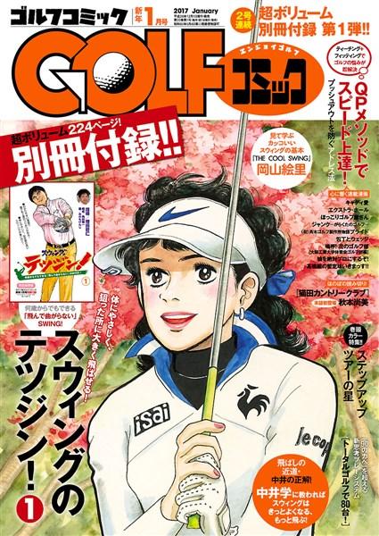 GOLFコミック 2017年1月号