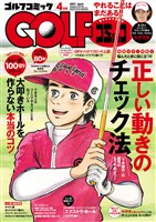 GOLFコミック 2017年4月号