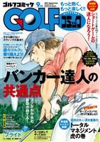 GOLFコミック 2017年9月号