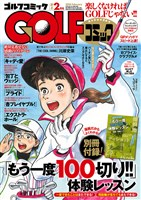 GOLFコミック 2018年2月号