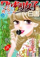 ワケあり女子白書 vol.46