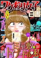 ワケあり女子白書 vol.47