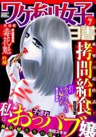 ワケあり女子白書 vol.7
