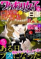 ワケあり女子白書 vol.30