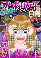 ワケあり女子白書 vol.44