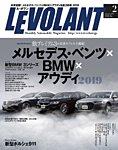 ル・ボラン(LE VOLANT) 2019年2月号