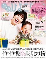 ひよこクラブ増刊1才2才のひよこクラブ 2020年冬春号