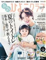ひよこクラブ増刊1才2才のひよこクラブ 2020年夏秋号