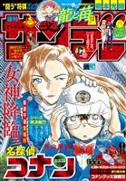週刊少年サンデー 2021年28号(2021年6月9日発売)