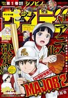 週刊少年サンデー 2017年47号(2017年10月18日発売)