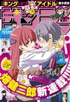 週刊少年サンデー 2018年12号(2018年2月14日発売)