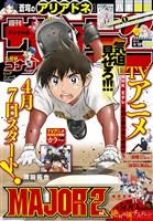 週刊少年サンデー 2018年19号(2018年4月4日発売)