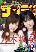 週刊少年サンデー 2019年36・37合併号(2019年8月7日発売)