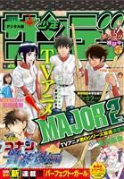 週刊少年サンデー 2019年46号(2019年10月16日発売)
