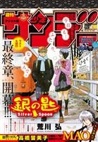 週刊少年サンデー 2019年49号(2019年11月6日発売)