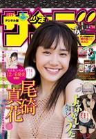 週刊少年サンデー 2019年51号(2019年11月20日発売)