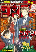 週刊少年サンデー 2020年1号(2019年12月4日発売)