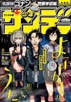 週刊少年サンデー 2020年12号(2020年2月19日発売)