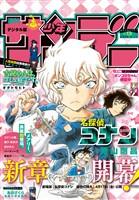 週刊少年サンデー 2020年13号(2020年2月26日発売)