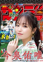 週刊少年サンデー 2020年14号(2020年3月4日発売)