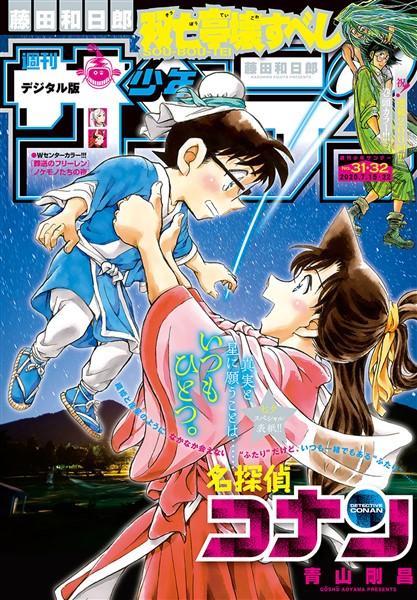 週刊少年サンデー 2020年31・32合併号(2020年7月1日発売)