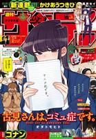 週刊少年サンデー 2021年24号(2021年5月12日発売)