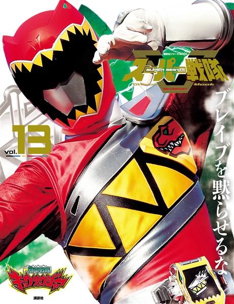 スーパー戦隊 Official Mook 21世紀 (オフィシャルムック) 21世紀 vol.13 獣電戦隊キョウリュウジャー