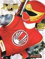 スーパー戦隊 Official Mook (オフィシャルムック) 21世紀 vol.2 忍風戦隊ハリケンジャー