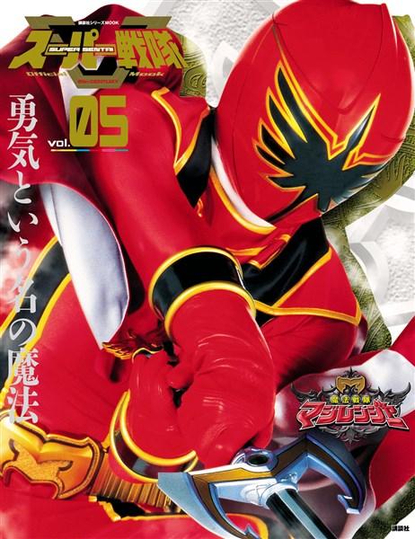 スーパー戦隊 Official Mook 21世紀 (オフィシャルムック) 21世紀 vol.5 魔法戦隊マジレンジャー
