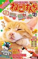 ねこぱんち 猫さんぽ号 No.152