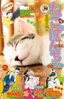 ねこぱんち 星祭り猫号 No.154
