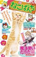 ねこぱんち 猫と海号 No.156