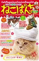 ねこぱんち 猫新年号 No.160
