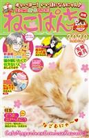 ねこぱんち 猫と桜号 No.163