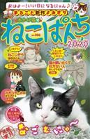 ねこぱんち 木かげ猫号 No.166