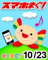 スマホのまぐ 2013/10/23 発売号