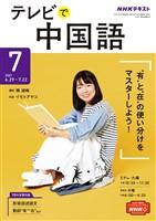 NHKテレビ テレビで中国語  2021年7月号