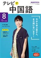 NHKテレビ テレビで中国語  2021年8月号