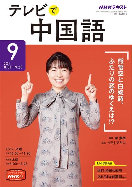 NHKテレビ テレビで中国語  2021年9月号