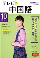 NHKテレビ テレビで中国語  2021年10月号